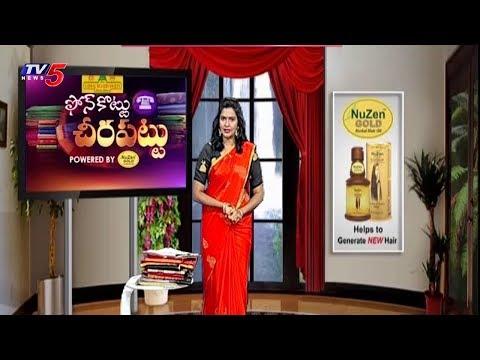 ఫోన్ కొట్టు చీర పట్టు | Latest Trending Sarees | Snehitha | 10-09-2018 | TV5 News