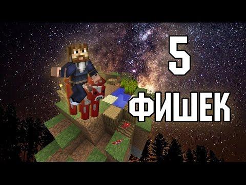 5 Фишек для игры в SkyBlock