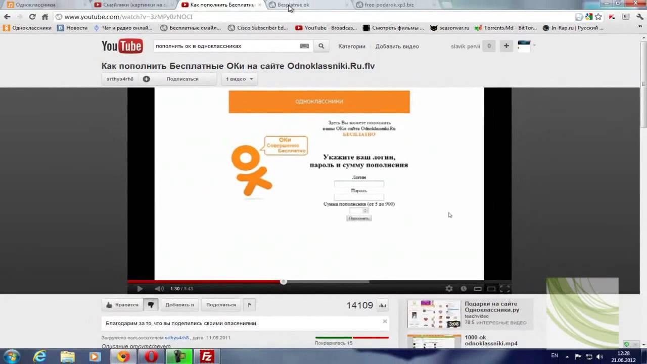Фейк на страницу одноклассники - YouTube