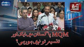 MQM Pakistan Mein Ek Aur Taqseem Tou Nahi Ho Rahi? | SAMAA TV | Shahzad Iqbal | Awaz
