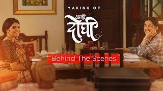 Aamhi Doghi Movie Behind The Scenes | Latest Marathi Movies | Mukta Barve, Priya Bapat | 23 Feb 2018