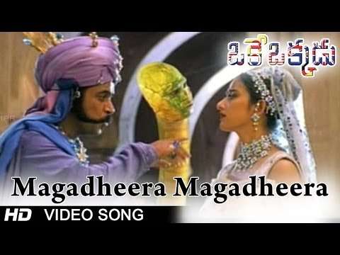Oke Okkadu Movie | Magadheera Magadheera Video Song | Arjun...