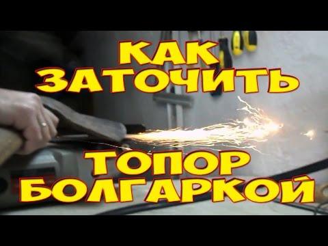 Как заточить топор болгаркой