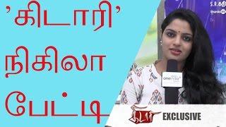 Kidari   Actress Nikhila   Exclusive Interview   கிடாரி   நிகிலா   சசிகுமார்