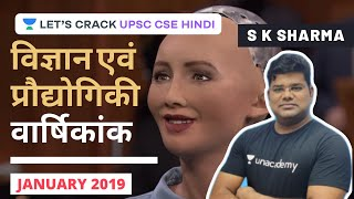 UPSC Prelims 2020 Special | Annual Science and Technology Current Affairs | January 2020 (Part-2)