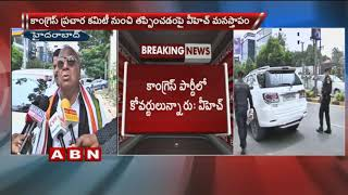 కాంగ్రెస్ పార్టీ లో కెసిఆర్ కోవర్టులు ఉన్నారు | Congress leader V Hanumantha Rao Speaks To Media