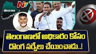తెలంగాణ లో దొంగ సర్వేలు చేయించి అధికారంలోకి రావాలనుకున్నారు - Jagan Counter to Chandrababu | NTV