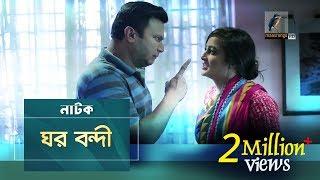 Ghorbondi | Nayeem, Aparna | Shoibur Rahman | Natok | Maasranga TV Official | 2017