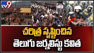 Telugu woman Mojo TV journalist Kavitha treks Sabarimala with heavy police protection