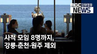 R]사적 모임 8명까지, 강릉은 기존대로