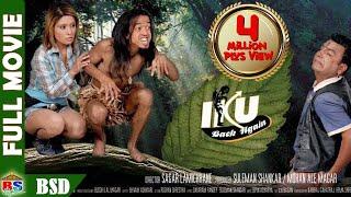 IKU 2 back again | Nepali Movie - Full Movie | Suleman Shankar, Thinle Lhondup,Harimaya Gurung