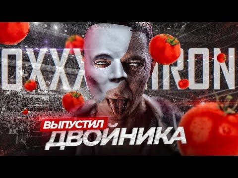 СКАНДАЛЬНЫЕ ВЫХОДКИ РЭПЕРОВ на КОНЦЕРТАХ /ДВОЙНИК OXXXYMIRON'A / GONE.FLUDD, NOIZE MC, БАСТА