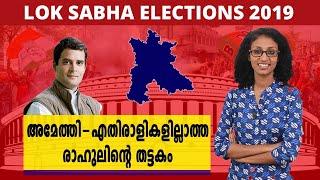 #LoksabhaElection2019 : അമേത്തിയില് രാഹുലിനെ വെല്ലുവിളിക്കാൻ ആകുമോ? | Oneindia Malayalam