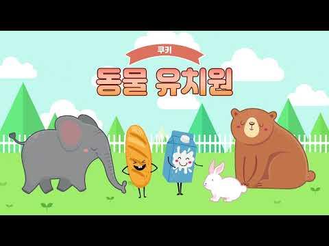 [창의쿠킹클래스] '동물 유치원' - 쿠키 만들기