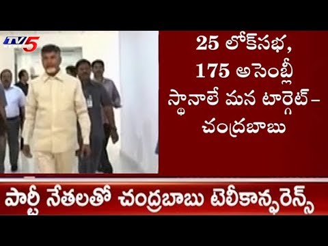 AP CM Chandrababu Naidu Teleconference With TDP Leaders | TV5News