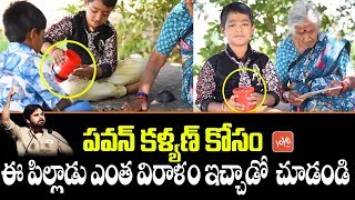 Children Donating Money For Janasena Party | PawanKalyan | Party Fund | AP Elections