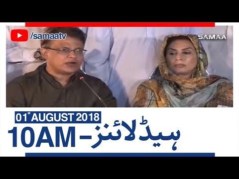Samaa Headlines | 10 AM | SAMAA TV | 01 August 2018