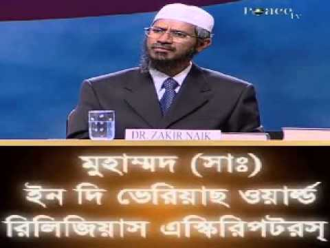 Bangla: Dr. Zakir Naik's Lecture - Muhammad (pbuh) In Various World Religious Scripture (full audio) video