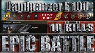 Статист грамотно нагибает на Jagdpanzer E 100 ✔✔✔(Яга Е 100) epic battle Jagdpz E-100 world of tanks