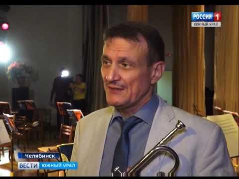 В Челябинске прошла первая репетиция симфонического оркестра