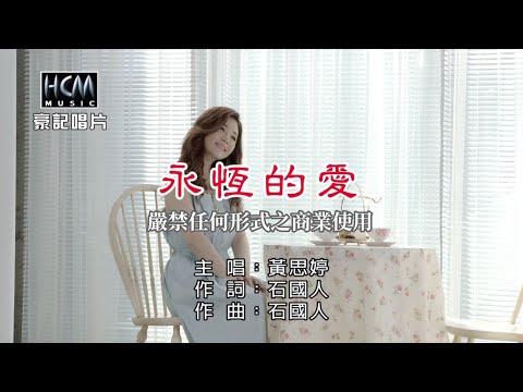 黃思婷-永恆的愛