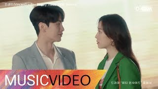 [MV] 빈센트(Vincent) - The Beauty Inside (With 2morro) 뷰티 인사이드 OST Part.2