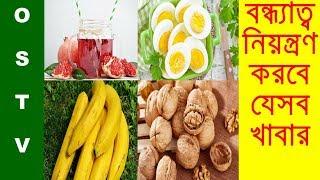 বন্ধ্যাত্ব নিয়ন্ত্রণ করবে যেসব খাবার | Lifestyle | Bangla Health Tips | Bnagla News Today | OS TV