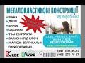 купить бу Балкон под ключ, Окна , Вынос, Сварка, Обшивка, Утепление балконов  в Украине