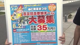 由仁町観光PR用動画Vol.3