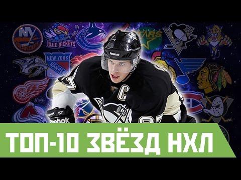 ТОП-10 действующих звёзд НХЛ [NHL]