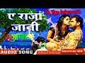 A  Raja  Jani  Hamar  Priyanka Singh   Khesari Lal   Dj Ajay Babu Hi Tack Durjanpur Pachoomi Gonda 9 Mp3