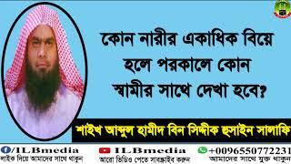 Kono Narir Akadhik Biye Hole Porokale Kon Samir Sathe Tar Dekha Hobe? |waz|Bangla waz|