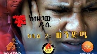 Ketezegaw Dose -  ከተዘጋው ዶሴ  Episode - 2