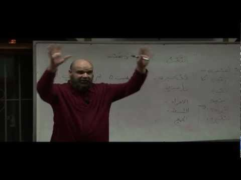 Abdul Gheni - Ajrumiyyah Lesson Six