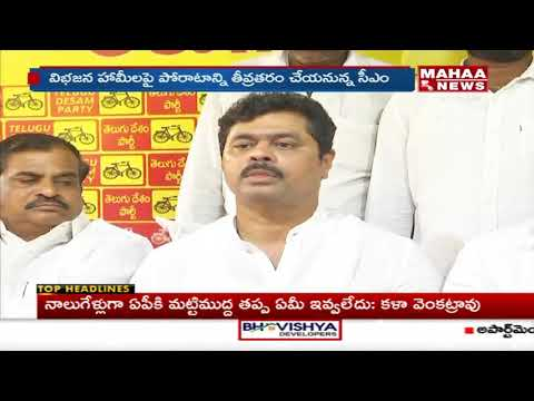 TDP Party Step By Step Increasing Their Strategy For AP Special Status | Mahaa News