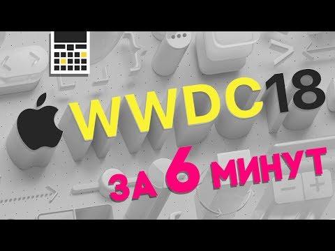 WWDC 2018 за 6 минут - обзор презентации Apple