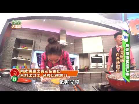台綜-型男大主廚-20151014 曾夏飯借將護扛棒料理大賽