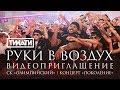 Тимати Руки в воздух видеоприглашение на концерт Поколение mp3