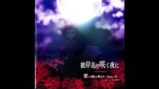 Song of Darkness - Higanbana no Saku Yoru ni original sound horror...