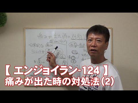 #124 痛みが出た時の対処法(2)/がんばらないで楽に長く走る【エンジョイラン】