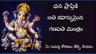 ధన ప్రాప్తికి రహస్య మంత్రం Ganapathi secret Mantra