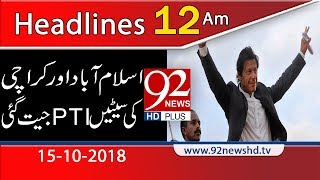 News Headlines | 12:00 AM | 15 Oct 2018 | 92NewsHD
