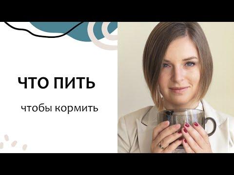 Выпуск 5. Что и сколько нужно пить при кормлении грудью? Грудное вскармливание