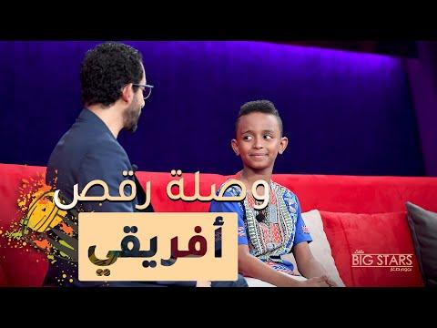 محمد سعيد يعلم أحمد حلمي الرقص الأفريقي #MBCLittleBigStars #نجوم_صغار thumbnail