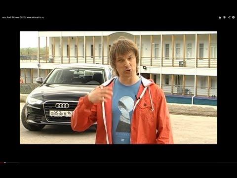 Тест-драйв Audi A6 (2011)