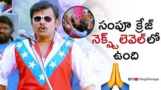 Burning Star Sampoornesh Babu Craze | Bhadram Be Careful Brotheru Comedy Scenes | Telugu Filmnagar