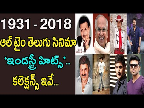 All Time Tollywood 38 Industry Hit Movies and Collections From 1931 to 2018 | Telugu Industry Hits