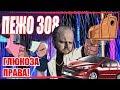 Обзор Пежо 308 Глюкоза Ленинград Жу Жу права mp3