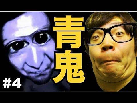 【ホラーゲーム】青鬼を実況プレイ!Part4 - ヒカキンゲームズ(HikakinGames)
