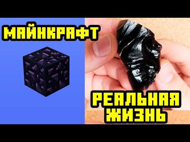 Майнкрафт Блоки реальной жизни   Майнкрафт Открытия